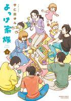 よっけ家族(5)