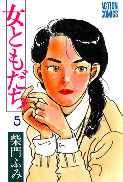 女ともだち / 5-電子書籍