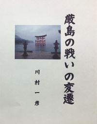 厳島の戦いの変遷