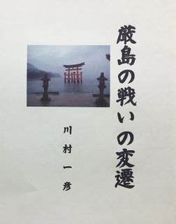 厳島の戦いの変遷-電子書籍