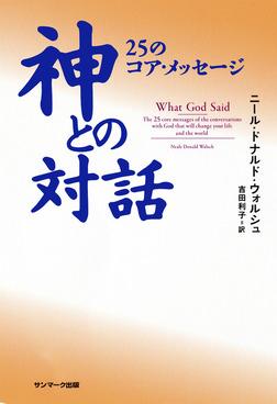 神との対話 25のコア・メッセージ-電子書籍