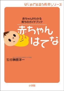 赤ちゃん はてな 赤ちゃんがわかる育ちのガイドブック-電子書籍