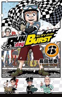 RUN day BURST 8巻