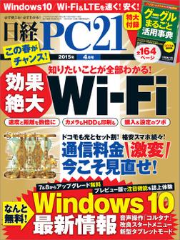 日経PC21(ピーシーニジュウイチ) 2015年4月号 [雑誌]-電子書籍