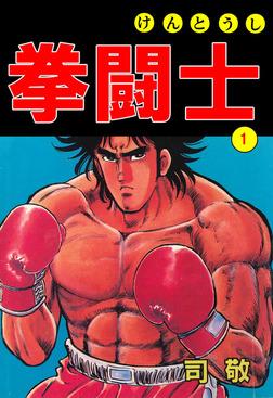 拳闘士1-電子書籍