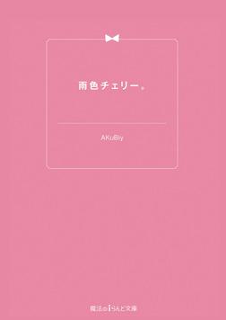 雨色チェリー。-電子書籍