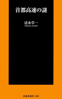 首都高速の謎-電子書籍