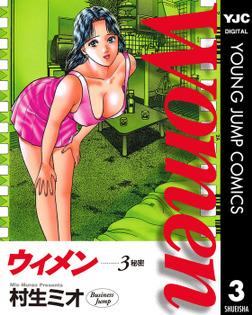 Women―ウィメン― 3-電子書籍