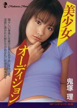 美少女オーディション-電子書籍