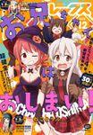 Comic REX (コミック レックス) 2020年12月号[雑誌]
