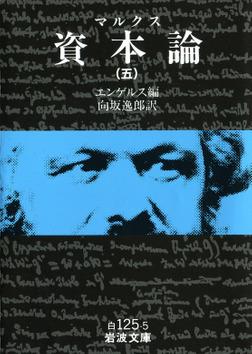 マルクス 資本論 5-電子書籍