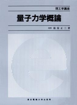 量子力学概論 原子スペクトルと分子スペクトル-電子書籍