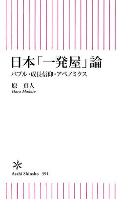 日本「一発屋」論 バブル・成長信仰・アベノミクス-電子書籍
