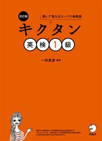 [音声DL付]改訂版 キクタン英検(R)1級