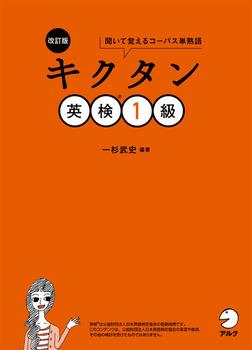 [音声DL付]改訂版 キクタン英検(R)1級-電子書籍