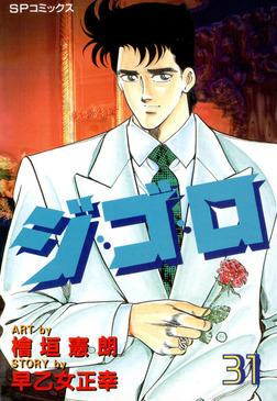 ジ・ゴ・ロ (31)-電子書籍