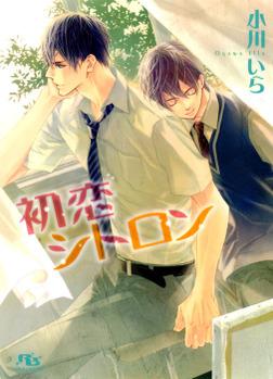 初恋シトロン-電子書籍