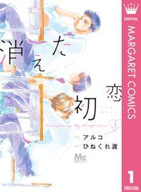 消えた初恋(マーガレットコミックスDIGITAL)
