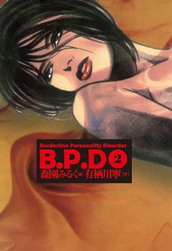 B.P.D 2巻-電子書籍