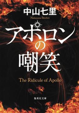 アポロンの嘲笑-電子書籍