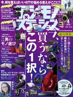 デジモノステーション 2016年 4月号-電子書籍
