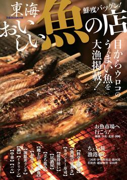 東海おいしい魚の店-電子書籍
