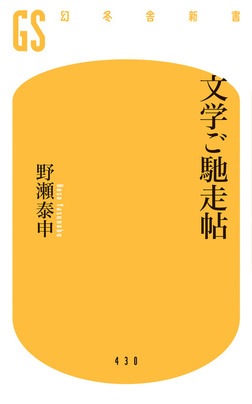 文学ご馳走帖-電子書籍