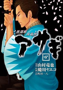 新選組刃義抄 アサギ 4巻-電子書籍
