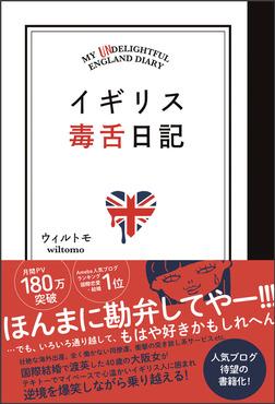 イギリス毒舌日記-電子書籍