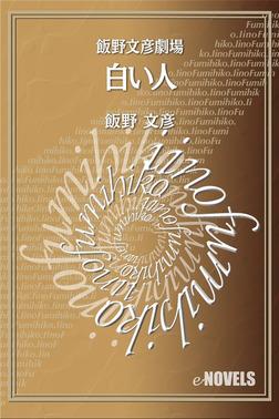 飯野文彦劇場 白い人-電子書籍