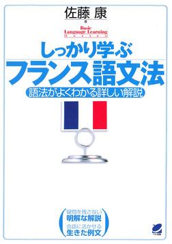 しっかり学ぶフランス語文法(CDなしバージョン)-電子書籍
