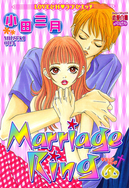 Marriage Ring-電子書籍