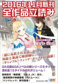GA文庫&GAノベル2016年11月の新刊 全作品立読み(合本版)