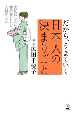 だから、うまくいく 日本人の決まりごと-電子書籍