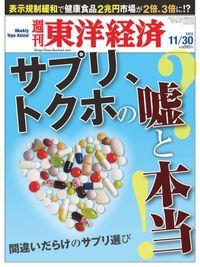 週刊東洋経済 2013年11月30日号