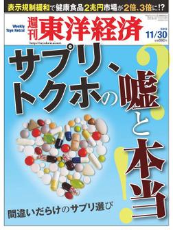 週刊東洋経済 2013年11月30日号-電子書籍