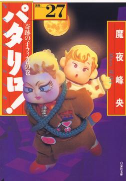 パタリロ! 27巻-電子書籍