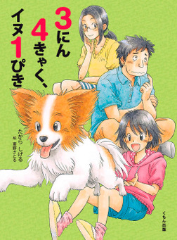 3にん4きゃく、イヌ1ぴき-電子書籍