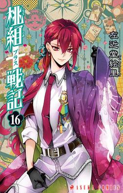 桃組プラス戦記(16)-電子書籍