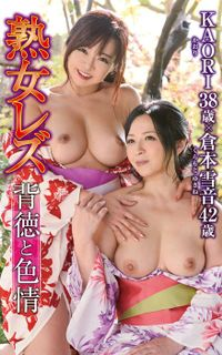 KAORI&倉本雪音『熟女レズ・背徳と色情』(デジタル写真集)