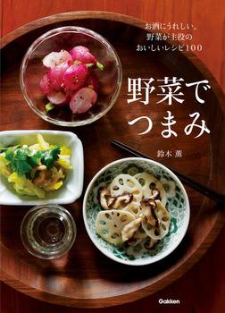 野菜でつまみ お酒にうれしい。野菜が主役のおいしいレシピ100-電子書籍