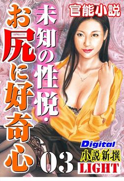 未知の性悦・お尻に好奇心03-電子書籍