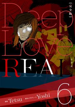 Deep Love REAL 〔完全版〕 6巻-電子書籍