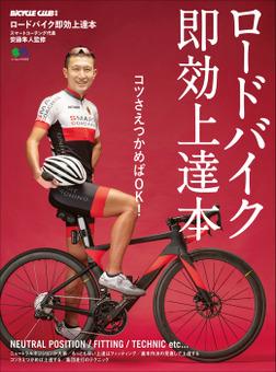 ロードバイク即効上達本-電子書籍