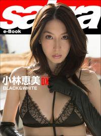 BLACK&WHITE 小林恵美COVER DX [sabra net e-Book]