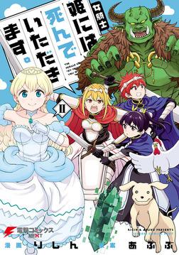 女騎士「姫には死んでいただきます。」(2)-電子書籍
