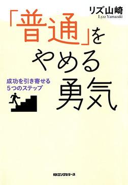 「普通」をやめる勇気(KKロングセラーズ)-電子書籍