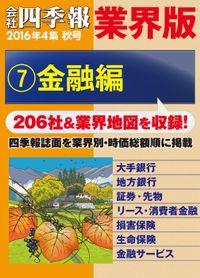会社四季報 業界版【7】金融編 (16年秋号)