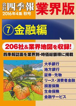 会社四季報 業界版【7】金融編 (16年秋号)-電子書籍