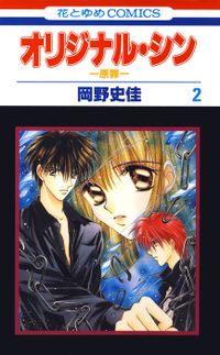 オリジナル・シン -原罪- 2巻